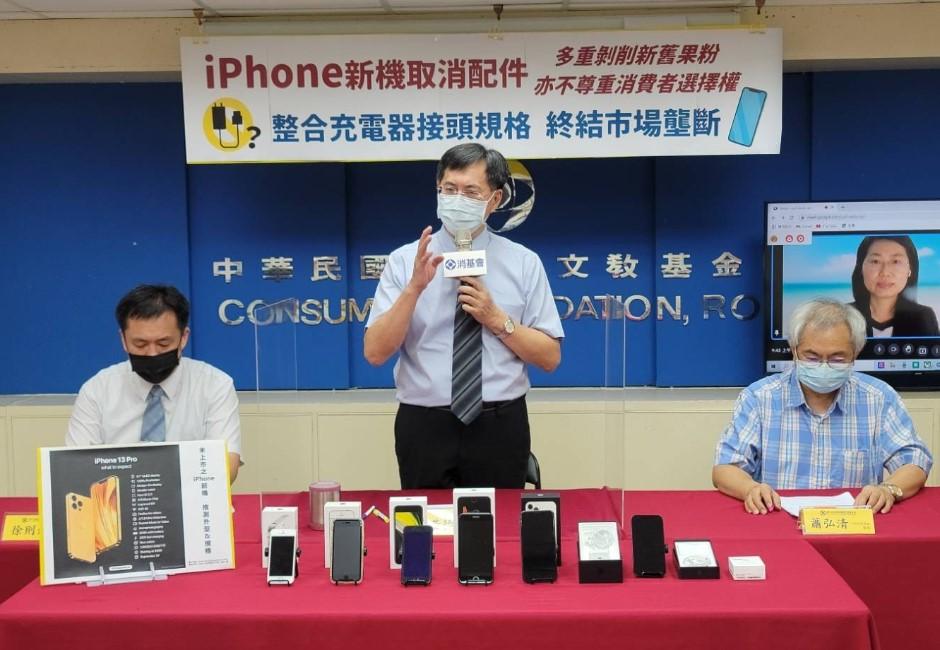 果粉覺得呢?iPhone不附充電線與耳機配件 消基會:多重剝削新舊果粉