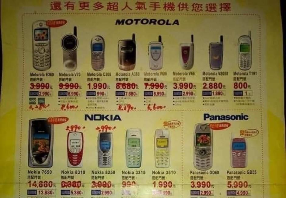 這些手機你拿過幾支?20年前傳單全是回憶 網:怎沒有「神機」