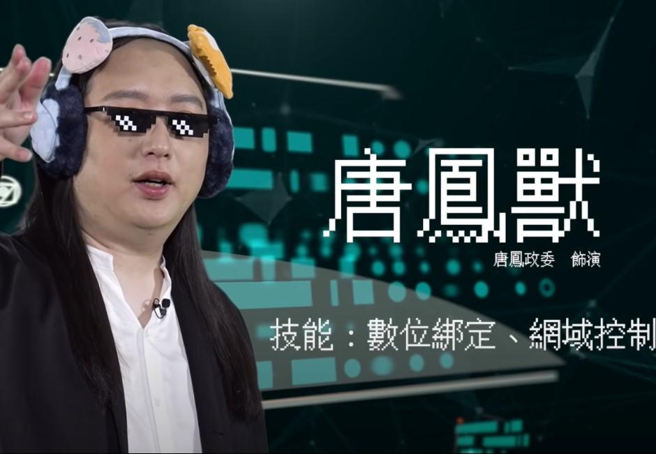 IT大臣化身「唐鳳獸」數位五倍券出手    網路聲量有沒有?