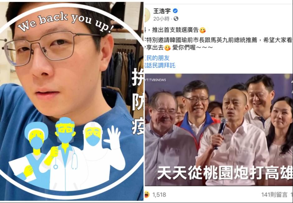 王浩宇轉戰高雄市議員 網路聲量不如被霸免時
