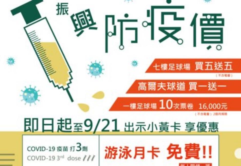「打3劑疫苗」送免費游泳月卡!萬華運動中心遭轟:不想辦活動就說