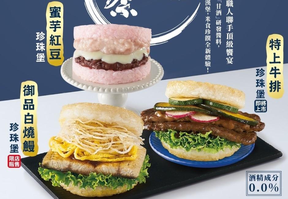 摩斯推新品!網友貼「對比照片」大崩潰:像阿嬤假牙的米漢堡?