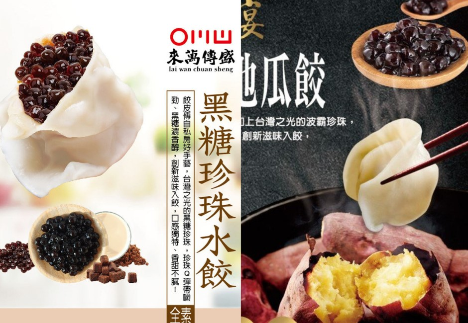 台灣水餃店新推「黑糖珍珠水餃」、「茶香珍珠地瓜餃」 網崩潰:絕對是邪教