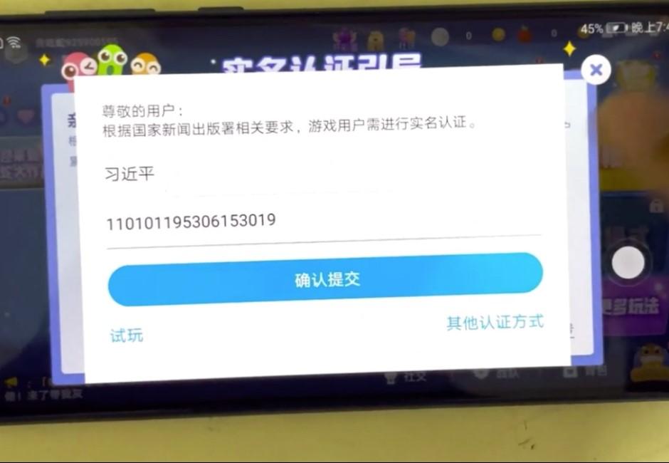 中國限制未成年玩網遊!網友破解方法「輸入習近平ID」 眾驚:我們懷念他
