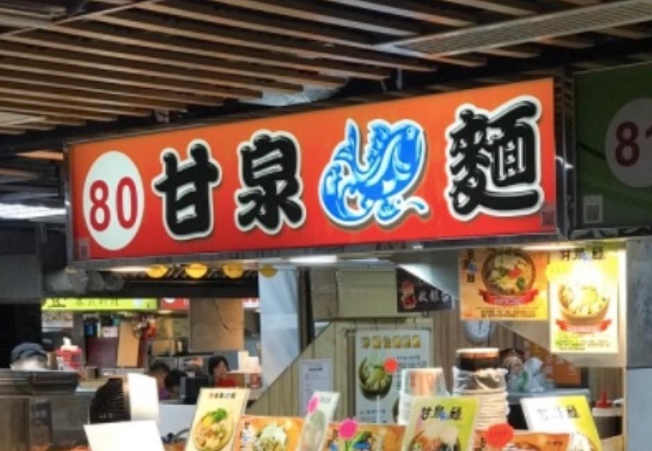 網友狂吵「甘泉魚麵一碗130起跳很便宜?」釣出老饕狂推必點湯頭