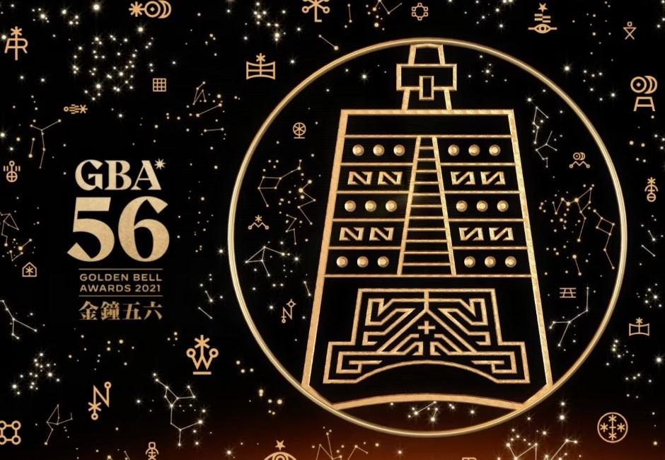 2021年第56屆金鐘獎去哪看?線上轉播、直播懶人包