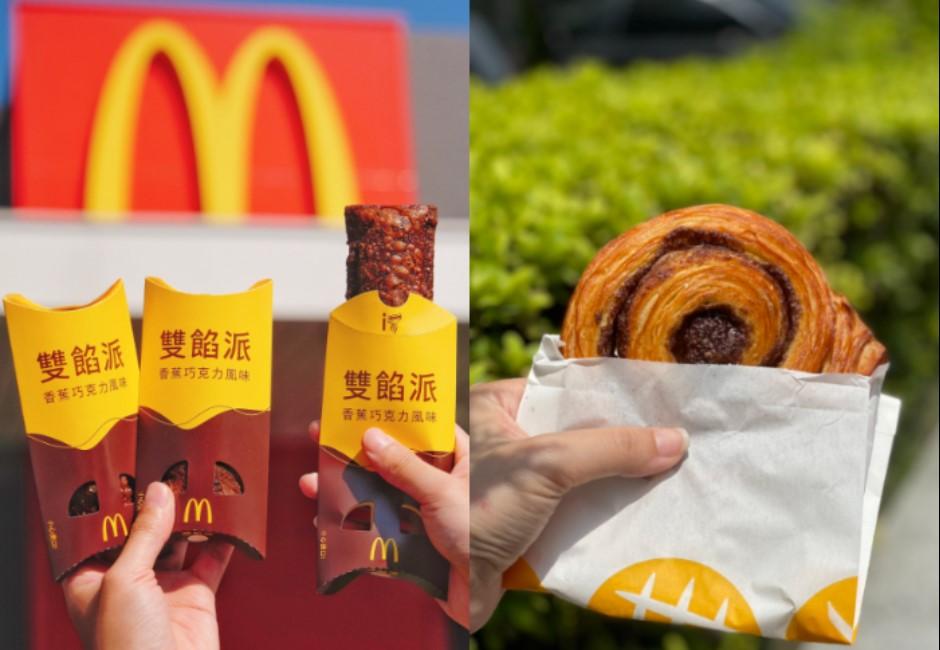 暴擊味蕾!盤點2021最夯麥當勞甜點 5款甜蜜滋味療癒你的心