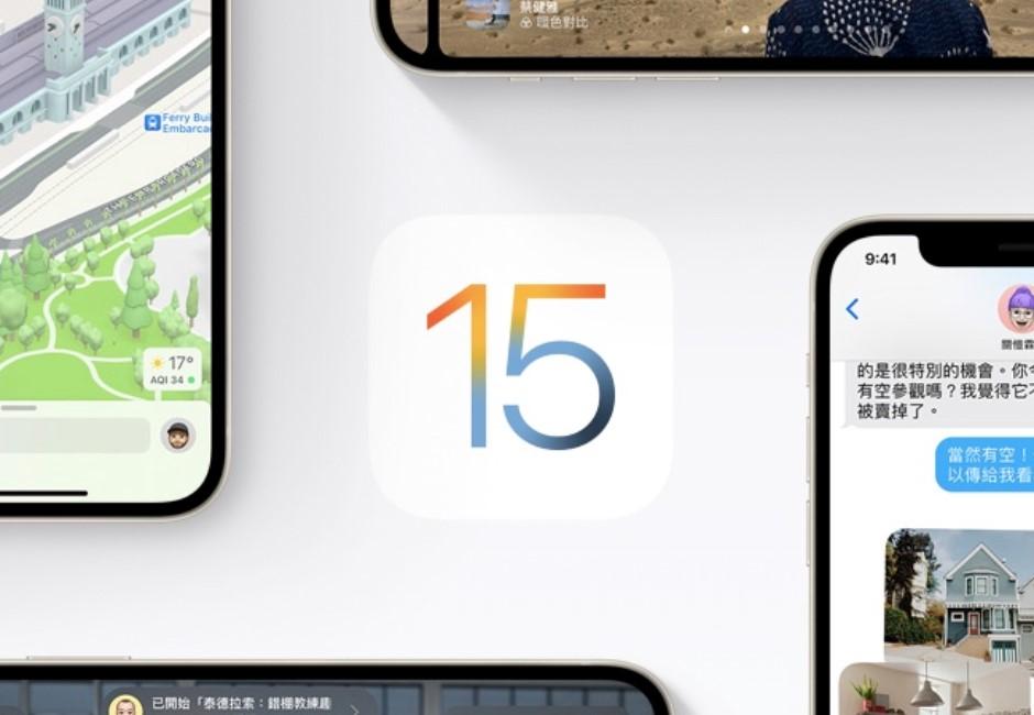 免買iPhone13也能升級!五大iOS15新功能懶人包快筆記