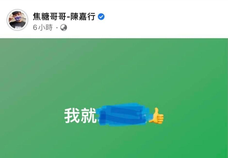 焦糖哥哥發文「我就塔綠班」遭臉書下架!原因曝光:違反危險組織規定