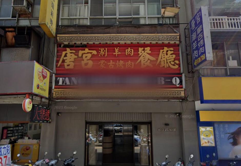 40年名店「唐宮」蒙古烤肉餐廳燒毀!關鍵字揭老饕最愛3大特色