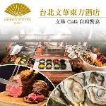 台北文華東方酒店-文華Cafe