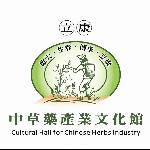 立康中草藥產業文化館