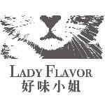 好味小姐 Lady Flavor