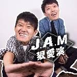 J.A.M狠愛演