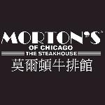 莫爾頓牛排館