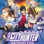 城市獵人劇場版─新宿 PRIVATE EYES