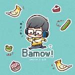 八毛 Bamow