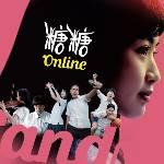 糖糖Online