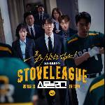 金牌救援-Stove League