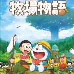 哆啦A夢牧場物語