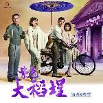 紫色大稻埕
