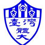 臺灣體育運動大學
