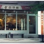 6號咖啡館