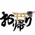 Okaeriお帰り吃碗拉麵吧
