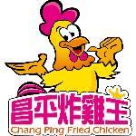 昌平炸雞王