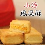 小潘蛋糕鳳凰酥