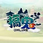 搞鬼 Online