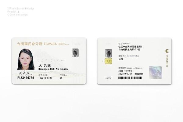 第一名身分證設計