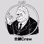 金剛Crew