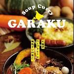 GARAKU 湯咖哩