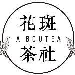 花斑茶社 A Boutea