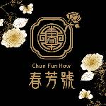 春芳號 Chun Fun How
