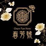 春芳號 Chun Fun How)