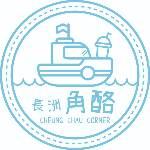 長洲角酪 Cheung Chau Corner)