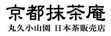 京都抹茶庵 丸久小山園)