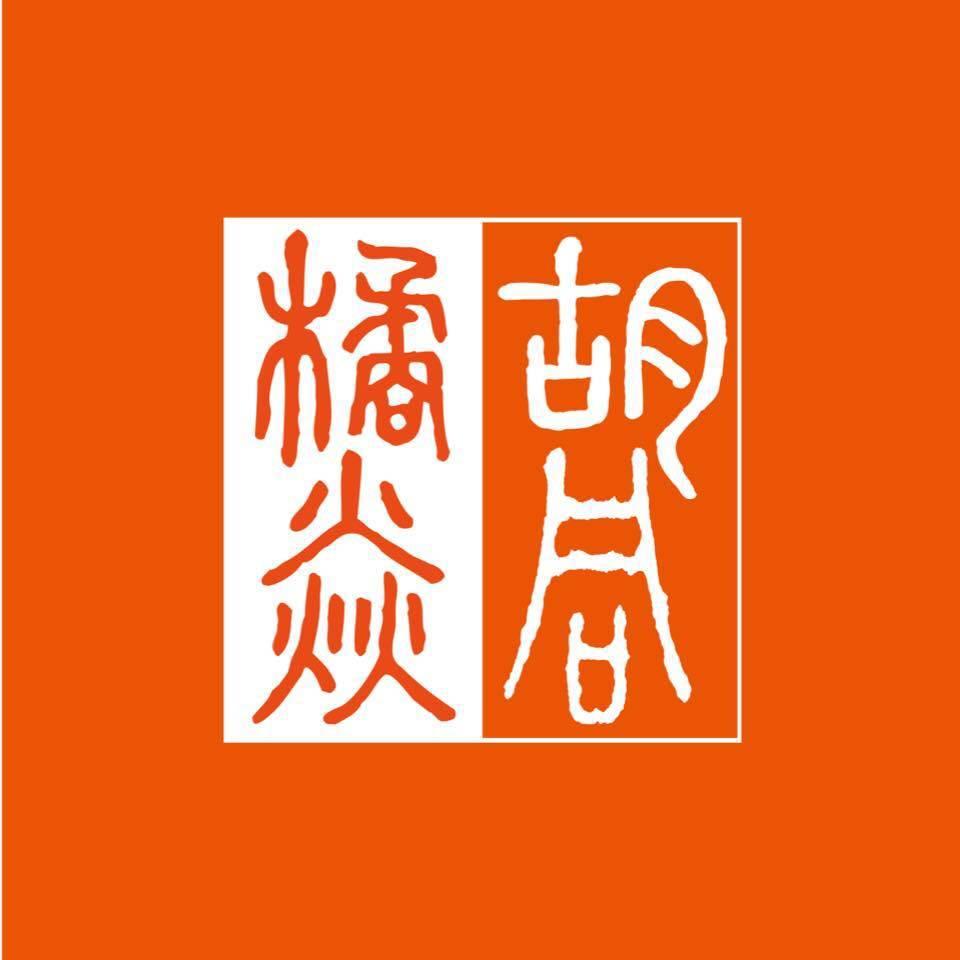 橘焱胡同燒肉