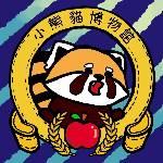 小熊貓博物館 (redpandaMuseum)