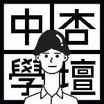 香城 (HeungShing))
