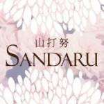 山打努SANDARU