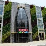 葡萄王健康活力能量館