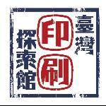 臺灣印刷探索館