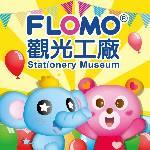FLOMO富樂夢橡皮擦觀光工廠