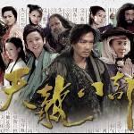 天龍八部(2013)