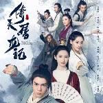 倚天屠龍記(2018)