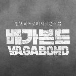 VAGABOND(浪客行、浪行驚爆點)
