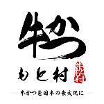 炸牛 元村(牛かつもと村)